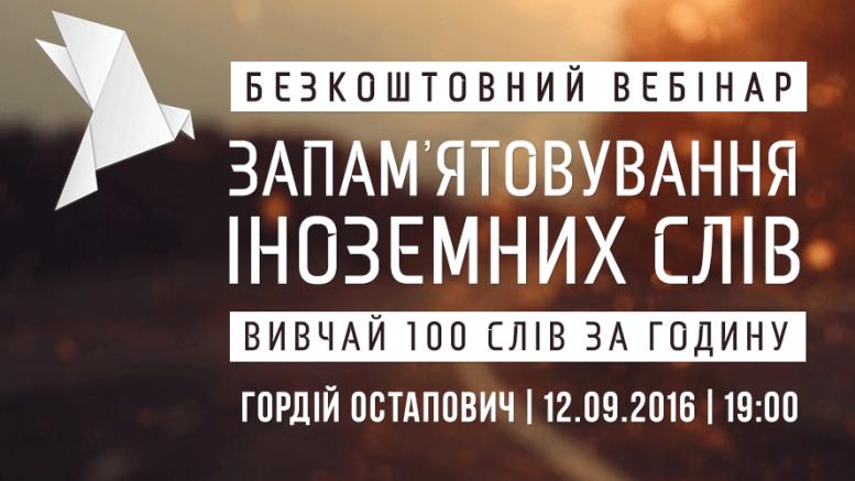 webinar-17-10-2016-928x500